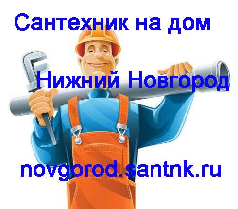 Сантехник в Нижнем Новгороде